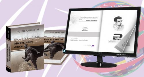 Доступна онлайн-версия книги «Один за всех, или месть Михайло»