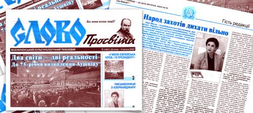 A Ukrainian newspaper Covers Afag Masud's Novel
