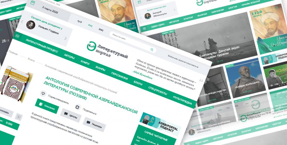 Azərbaycan ədəbiyyatı Qazaxıstan portalında