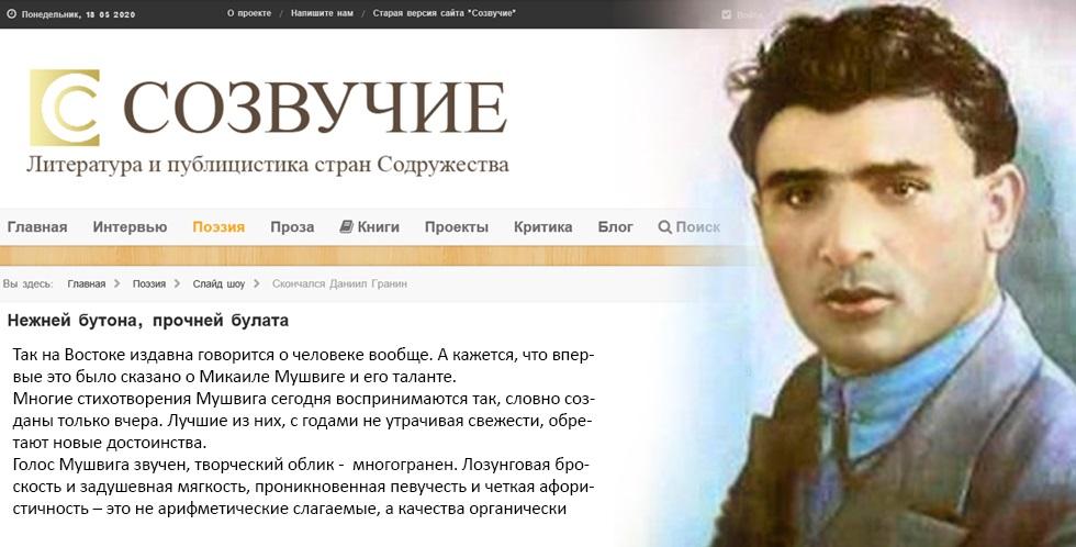 """نشر قصائد الشاعر """"ميكائيل موشفيق"""" في البوابة الأدبية البيلاروسية"""