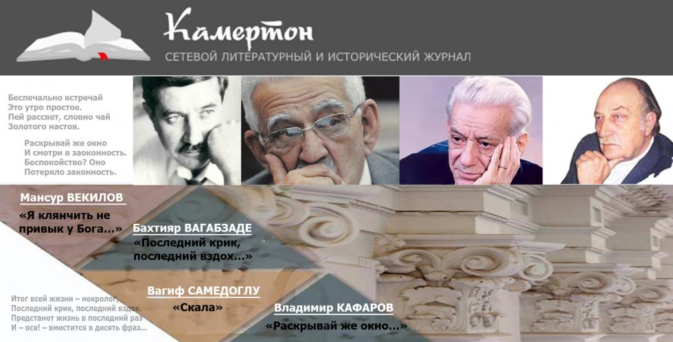 Azərbaycan poeziyası Rusiyanın ədəbi jurnalının səhifələrində