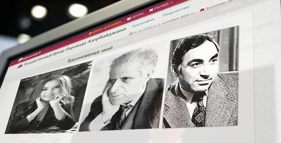 Azerbaycan Şiiri Ünlü Rusya Edebiyat Sitesinde