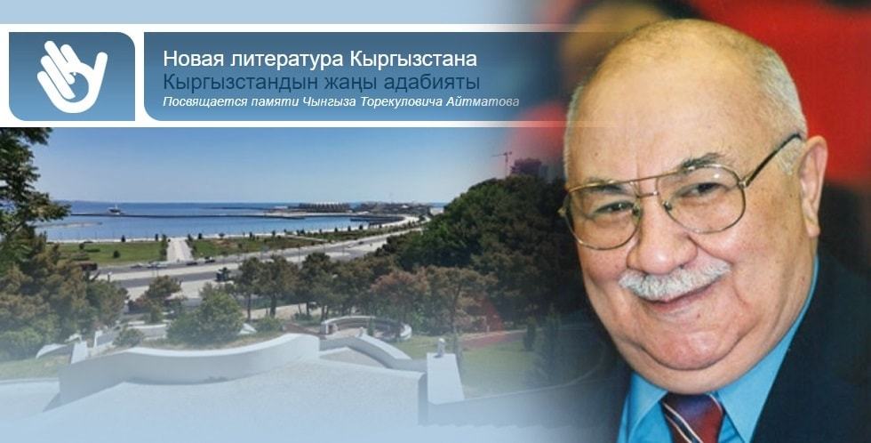 Azerbaijani Author Appears in Kyrgyzstan-Based Literary Hub
