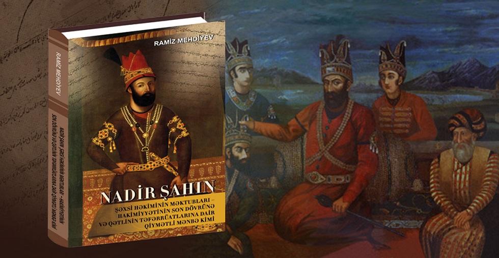 کتاب مربوط به نادر شاه منتشر گردید