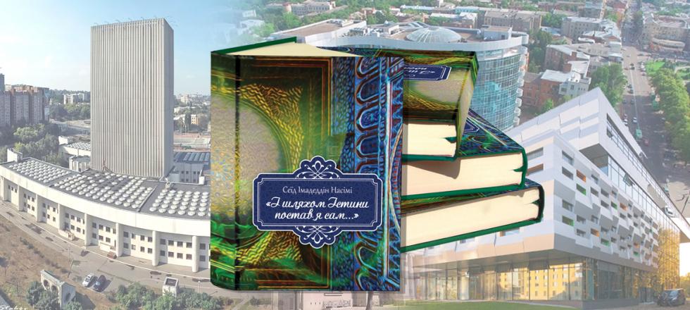 Збірка газелей Насімі на полицях центральних бібліотек України