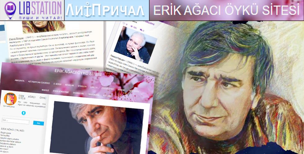 Ramiz Rövşən yaradıcılığı Rusiya və Türkiyə ədəbiyyat portallarında