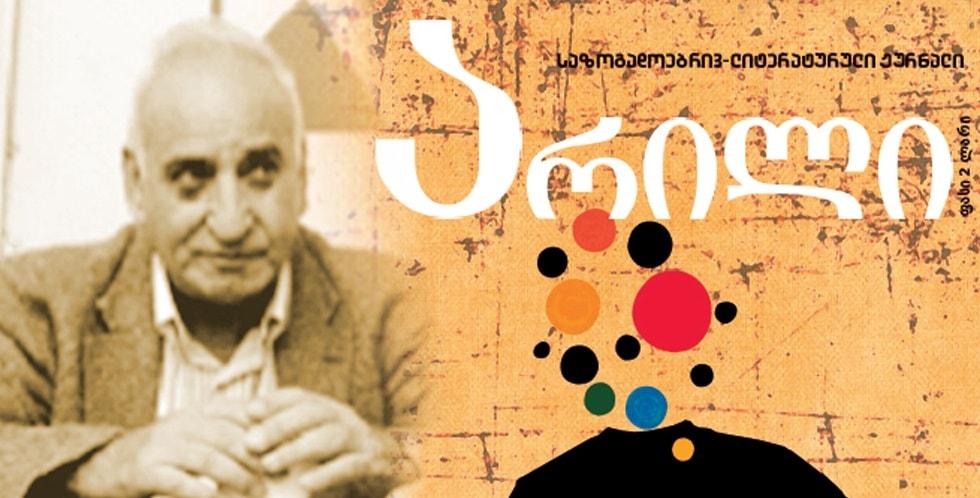 داستان نویسنده ی آذربایجانی در تارنمای ادبی گرجستان