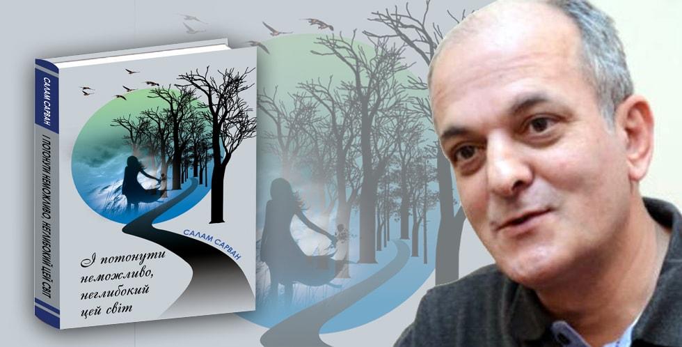 Salam Sarvan's Poetry Appears in Ukrainian
