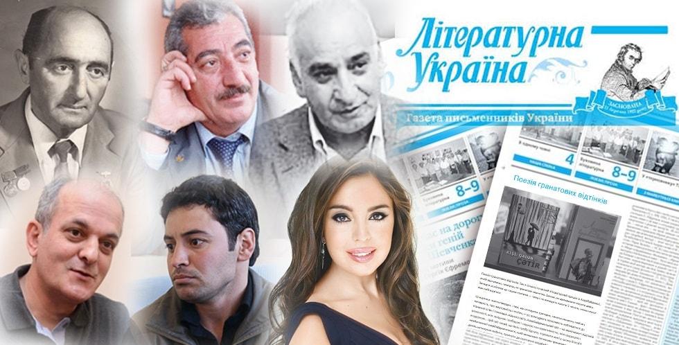 Aserbaidschanische Literatur in der ukrainischen Presse