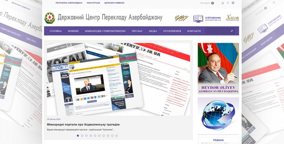 نسخه ی اوکراینی تارنمای مرکز ترجمه ی کشوری (Aztc.gov.az) شروع به فعالیت نمود