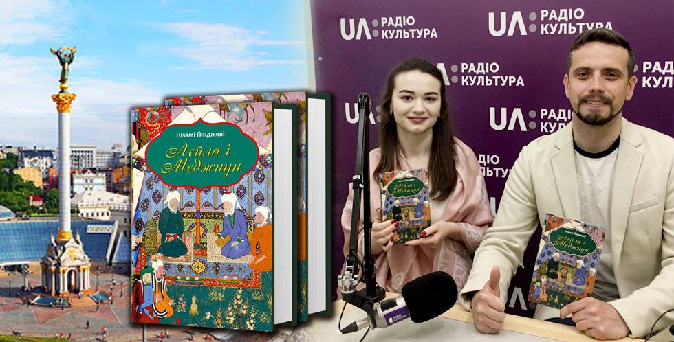 La obra de Nizami Ganjavi está disponible en la radio ucraniana
